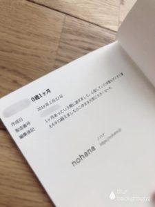 《経験談》愛用歴5年♡スマホアプリnohana(ノハナ)でサクッと無料でフォトブックを作ろう