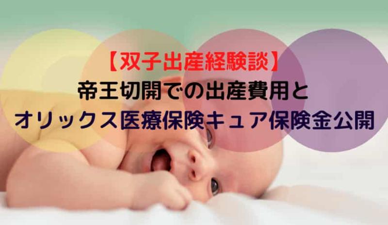 【双子出産経験談】いよいよ出産!帝王切開での出産費用とオリックス医療保険キュア保険金のまとめ