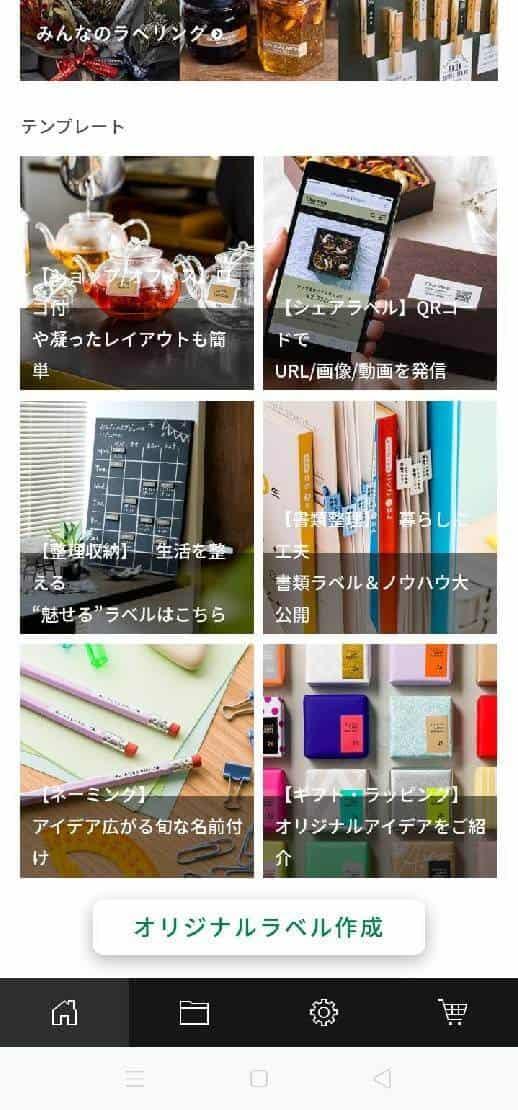 ピータッチキューブシェアラベルと画像挿入 写真15枚で使い方解説!