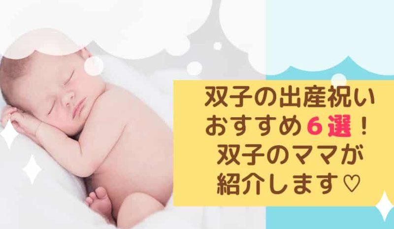 双子の出産祝いおすすめ6選!双子のママが紹介します♡