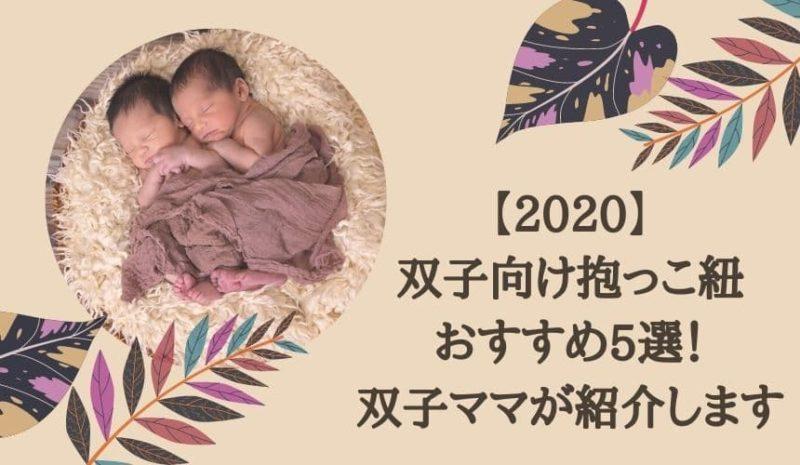 【2020】双子向け抱っこ紐おすすめ5選!双子ママが紹介します
