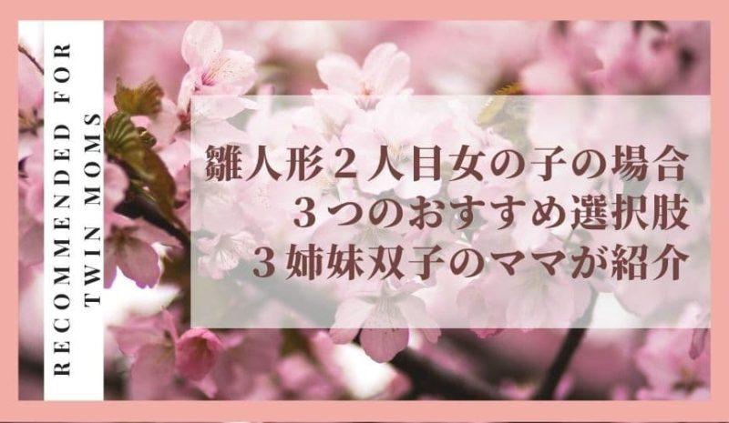 雛人形2人目女の子の場合3つのおすすめ選択肢|3姉妹双子のママが紹介