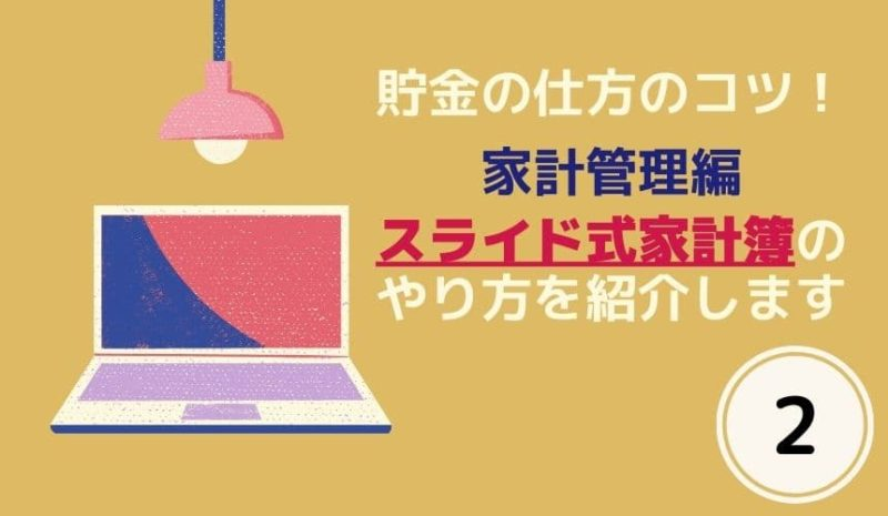 貯金の仕方のコツ!家計管理編|スライド式家計簿のやり方を紹介します