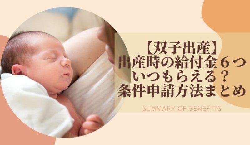 【双子出産】出産時の給付金6ついつもらえる?条件申請方法まとめ