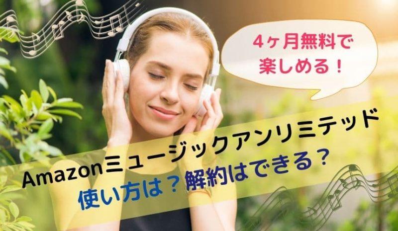 アマゾンプライム会員向けで4カ月99円キャンペーン中!!