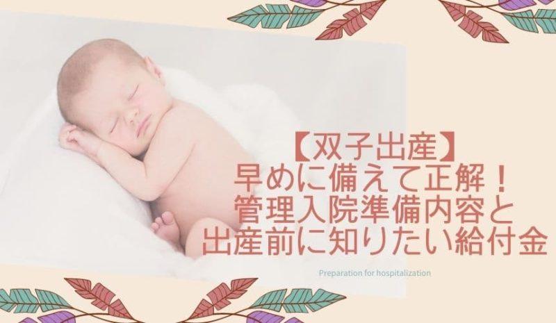 【双子】早めに備えて正解!管理入院準備内容と出産前に知りたい給付金