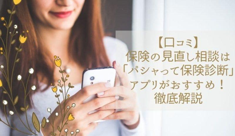 保険の見直し相談は「パシャって保険診断」アプリがおすすめ!口コミ徹底解説