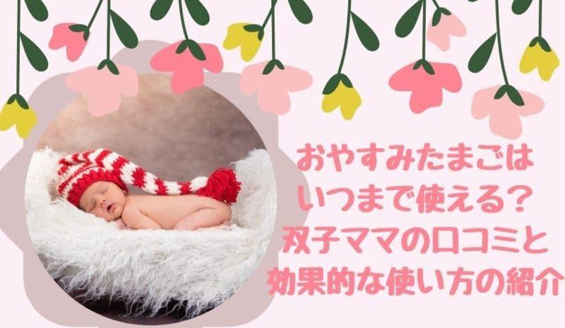 おやすみたまごはいつまで使える?双子ママの口コミと効果的な使い方の紹介