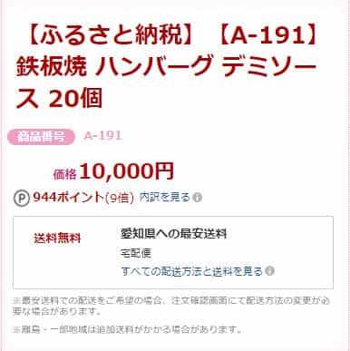 【保存版】楽天経済圏の始め方|10カ月で16万ポイント獲得メリット紹介